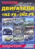 Купить руководство по ремонту Книга Toyota двигатели 1NZ-FE, 2NZ-FE