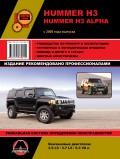 Купить руководство по ремонту Книга Hummer H3/ H3 Alpha (с 2005) Ремонт.Эксплуатация.Цветные электросхемы.