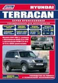 Купить руководство по ремонту Книга Hyundai Terracan 2001-07 рестайлинг 2003 с бенз. G6CV(3,5) и диз. D4BH(2,5), J3(2,9 CRDi) серия ПРОФЕССИОНАЛ Ремонт.Экспл.ТО(+Каталог расходных з/ч)