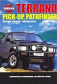 Купить руководство по ремонту Книга Nissan Terrano , Pathfinder, Pick Up