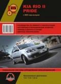 Купить руководство по ремонту Книга KIA Rio II/ Pride ( 2005) Рем.Экспл.Цв.эл.сх.