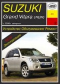 Купить руководство по ремонту Книга Suzuki Grand Vitara (new) (с 2008) б Устр.Обсл.Рем.Экспл.