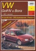 Купить руководство по ремонту Книга VW Golf 4/Bora . коричн. (бензин) Устройство.Обслуживание.Ремонт.Эксплуатация