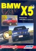 Купить руководство по ремонту Книга BMW X5 Модели E53
