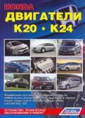 Купить руководство по ремонту Книга Honda двигатели K20, K24