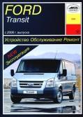 Купить руководство по ремонту Книга Ford Transit (с 2006) б/ д Устр.Обсл. Рем.Эксл.