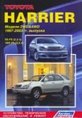 Купить руководство по ремонту Книга Toyota Harrier (2WD&4WD;)