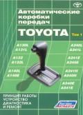 Купить руководство по ремонту Книга Автоматические коробки передач TOYOTA т.1 серий - 130, 140, 240, 540 (цв/сх)