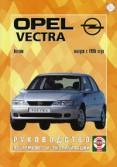 Купить руководство по ремонту Книга OPEL VECTRA B (бензин) c 95