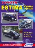 Купить руководство по ремонту Книга Toyota Estima/Emina/Lucida