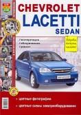 Купить руководство по ремонту Книга Chevrolet Lacetti с 2008 г. Седан. Экспл. Обсл. Рем. Цв. фото.