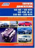 Купить руководство по ремонту Книга Toyota двигатели 1JZ-GE; 1JZ-GTE;1JZ-FSE (D-4 NEW); 2JZ-GE; 2JZ-GTE