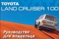 Купить руководство по ремонту Книга Toyota Land Cruiser 100 и/э