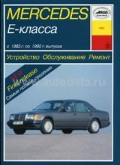 Купить руководство по ремонту Книга MERCEDES BENZ E-класс (W124 ) new final release