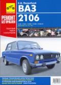 Купить руководство по ремонту Книга ВАЗ 2106 р/р Ремонт без проблем (цв)