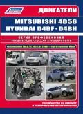 Купить руководство по ремонту Книга Mitsubishi дизельные двигатели 4D56/4D56EFI/4D56DI-D(Common Rail)(2,5) и Hyundai &Kia D4BF/D4BH TCI/COVEC-F(2,5) серия ПРОФЕССИОНАЛ Диагност.Ремонт.ТО