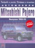 Купить руководство по ремонту Книга Mitsubishi Pajero
