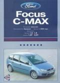 Купить руководство по ремонту Книга FORD FOCUS C-Max (c 2003) Профессиональное р/р