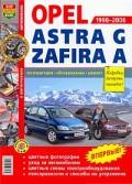 Купить руководство по ремонту Книга Opel Astra G / Zafira A (98-06) Цв.фото. Эксл.Обсл. Рем.