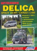 Купить руководство по ремонту Книга Mitsubishi Delica Space Gear/Cargo/ L400