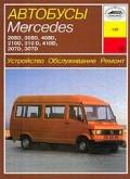 Купить руководство по ремонту Книга Mercedes-Benz (автобусы) 208D,308D,408D,210D,310D,410D,207D,307D.Устр.Обсл.Рем.