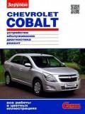 Купить руководство по ремонту Книга CHEVROLET COBALT c 2011 бензин Цветное руководство по ремонту и эксплуатации