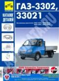 Купить руководство по ремонту Книга ГАЗ 3302, 33021 Газель Каталог деталей