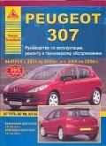 Купить руководство по ремонту Книга Peugeot 307 (2001-05/ 05-08) б/д Экспл. Рем.ТО.