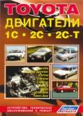 Купить руководство по ремонту Книга Toyota двигатели 1С; 2C; 2C-T