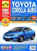 Купить руководство по ремонту Книга Toyota Corolla / Auris, с 2007г./с 2006г. рест-г в 2010г. Ремонт без проблем (цв.фото).