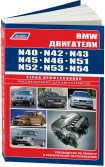 Купить руководство по ремонту Книга BMW двигатели N40, N42, N43, N45, N46, N51, N52, N53, N54. Серия ПРОФЕССИОНАЛ. Диагностка. Ремонт. ТО
