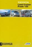 Купить руководство по ремонту Книга Toyota Land Cruiser Prado 120 и/э