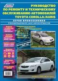 Купить руководство по ремонту Книга Toyota Corolla / Auris серия Профессионал 2006-12гг. рестайлинг с 2009г. Ремонт, эксплуатация