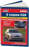 Купить руководство по ремонту Книга BMW 5 (E39) 1995-03 с бензиновыми и дизельными двигателями. Серия Автолюбитель. Ремонт. Эксплуатация. ТО