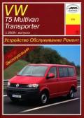 Купить руководство по ремонту Книга VW T5, Multivan, Transporter (с 2009) бензин/дизель. Устройство. Обслуживание. Ремонт. Эксплуатация