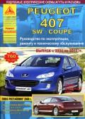 Купить руководство по ремонту Книга Peugeot 407/ SW / Coupe (2004-11) Эксплуатация. Ремонт. ТО