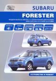Купить руководство по ремонту Книга Subaru Forester 2008-11 с бензиновыми двигателями 2,0(DOHC), 2,5(OHC), 2,5(DOHC Turbo). Ремонт.Экспл.ТО