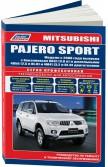 Купить руководство по ремонту Книга Mitsubishi Pajero Sport с 2008 бенз 6В31(3,0), диз 4D56(2,5), 4M41(3,2) серия ПРОФЕССИОНАЛ Ремонт.Экспл.ТО(+Каталог расходных з/ч. Характер. неисправ)
