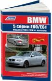 Купить руководство по ремонту Книга BMW 5 серии. Модели E60/E61 с 2003 г. выпуска.