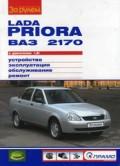 Купить руководство по ремонту Книга Lada Priora ВАЗ 2170 Своими силами (цв)