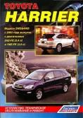 Купить руководство по ремонту Книга Toyota Harrier, модели 2WD&4WD;, 2003-2006 г. в. c двигателями 2,4 л(2AZ-FE) и 3,0 л(1MZ-F)