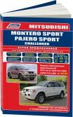 Купить руководство по ремонту Книга Mitsubishi Montero Sport/Pajero Sport/Challenger 1996-08 бенз. 6G72(3,0) 6G74(3,5 MPI+ GDI) серия ПРОФЕССИОНАЛ Ремонт.Экспл.ТО(Каталог расходных з/ч)