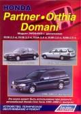 Купить руководство по ремонту Книга Honda Partner / Orthia / Domani Модели 2WD&4WD