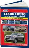 Купить руководство по ремонту Книга Lexus LX570 & Toyota Sequoia / Tundra с 2007 бензин. 3UR-FE (5,7) серия Автолюбитель Ремонт. Эксплуатация. ТО (+Каталог з/ч для ТО)