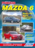 Купить руководство по ремонту Книга Mazda 6 с 2002 г.
