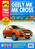 Купить руководство по ремонту Книга Geely MK / МК Cross. Ремонт без проблем (цв.фото)