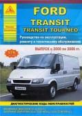 Купить руководство по ремонту Книга Ford Transit , Ford Tourneo (00-06)
