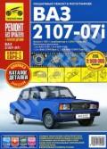 Купить руководство по ремонту Книга ВАЗ 2107-7i Евро-2/3 р/р (+к). Ремонт без проблем (цв.фото).
