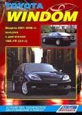 Купить руководство по ремонту Книга Toyota Windom Модели 2001-2006 гг. выпуска с двигателем 1MZ-FE (3,0)