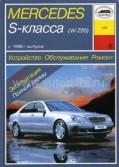 Купить руководство по ремонту Книга MERCEDES BENZ S-класс (W220)